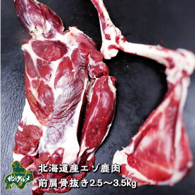 【北海道産】【超お買い特】エゾシカ肉/鹿肉/ジビエ/ 骨なし前肩肉 2.5〜3.5キログラム【超特大】【無添加】 生肉