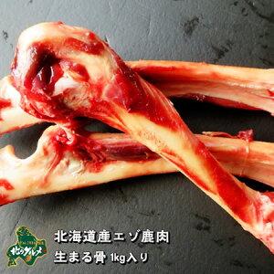 【北海道産食材】えぞ鹿肉/鹿肉/エゾシカ肉/ジビエ 生まる骨 1kg入り【ペット用品】