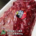 【北海道産】えぞ鹿肉/エゾシカ肉/鹿肉/ジビエ 生ミンチ 500g パック【無添加】 生肉【ss】