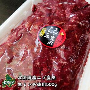 【北海道産】えぞ鹿肉/エゾシカ肉/鹿肉/ジビエ 生ミンチ 500g パック 生肉【ss】