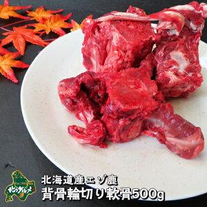【北海道産食材】えぞ鹿肉/鹿肉/エゾシカ肉/ジビエ 生背骨 輪切り 500g【ペット用品】