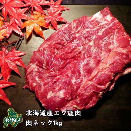 【北海道産】エゾシカ肉/鹿肉/シカ肉/ジビエ ネック 1kg【無添加】【shika-s】