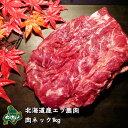 【北海道産】エゾシカ肉/鹿肉/シカ肉/ジビエ ネック 1kg【無添加】【shika-s】 生肉