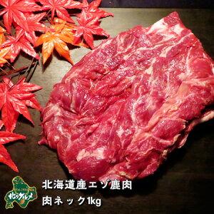 【北海道産】エゾシカ肉/鹿肉/シカ肉/ジビエ ネック 1kg【shika-s】 生肉