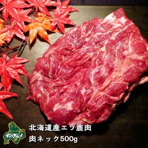 【北海道産】エゾシカ肉/鹿肉/シカ肉/ジビエ ネック 500g【無添加】 生肉