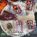 【北海道産】エゾシカ肉/えぞ鹿肉/ジビエ 鹿肉のおつまみセット 4品(燻製2種・チャーシュー・レバーの味噌漬け)【天然ジビエ】