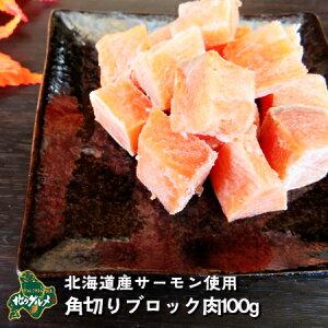 【北海道産無添加食材】鮭/サーモン 角切り ブロック サイコロ 100グラム【ペット用品】