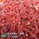 【北海道産無添加食材】エゾシカ肉 パラパラミンチ 500グラム【ペット用品】