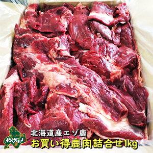 【北海道産食材】鹿肉/エゾシカ肉/シカ肉 超大容量!お買い得シカ肉詰め合わせ 1キロ入 【ペット用品】 生肉