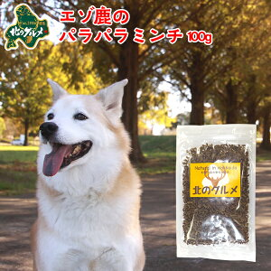 犬 おやつ 国産 北海道産 エゾ鹿 の 乾燥パラパラミンチ 100g 高たんぱく質&低脂肪 低カロリー えぞ鹿肉 エゾシカ肉 シカ肉 ジビエ ドックフード 犬用おやつ 犬のおやつ 犬のオヤツ いぬのお