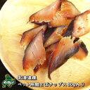 【北海道産無添加食材】鮭/サーモン 鮭とば チップス 60グラム【ペット用品】