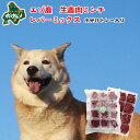 北海道産エゾ鹿の生冷凍ミンチ(レバーミックス) 400g 高たんぱく質&低脂肪・低カロリー 【無添加/えぞ鹿肉/エゾシ…