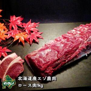 【北海道産】エゾシカ肉/鹿肉/シカ肉/ジビエ ロース 1kg【無添加】 生肉