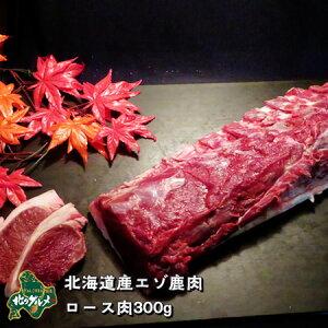 ※9月18日以降順次発送※ 【北海道産】エゾシカ肉/鹿肉/ジビエ ロース 300g【無添加】 生肉