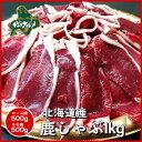 鹿しゃぶ1kg(ロース肉約500g+モモ肉約500g)