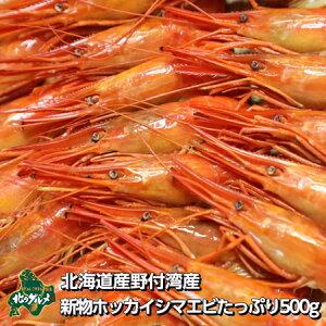 【北海道産(野付産)】新物 ホッカイシマエビ たっぷり500g !【極上】【北のグルメ】