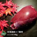 【北海道産】エゾシカ肉/鹿肉/シカ肉/ジビエ シンタマ 1kg【無添加】 生肉