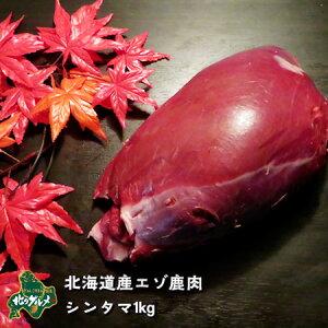 ※9月18日以降順次発送※ 【北海道産】エゾシカ肉/鹿肉/シカ肉/ジビエ シンタマ 1kg【無添加】 生肉