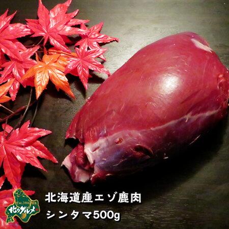 【北海道産】エゾシカ肉/鹿肉/シカ肉/ジビエ シンタマ 500g【無添加】