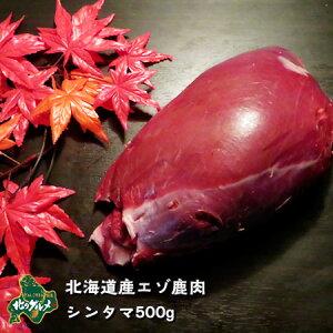 【北海道産】エゾシカ肉/鹿肉/シカ肉/ジビエ シンタマ 500g【無添加】 生肉
