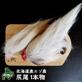 【北海道産 超希少】エゾシカ肉/鹿肉/シカ肉/ジビエ 鹿の尻尾 1本物 新物 国産【無添加】