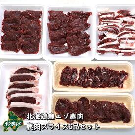 【北海道産】エゾシカ肉/えぞ鹿肉/ジビエ 鹿肉スライス5品セット【#元気いただきますプロジェクト】