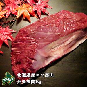 ※9月18日以降順次発送※ 【北海道産】エゾシカ肉/鹿肉/シカ肉/ジビエ 外モモ 1kg【無添加】 生肉