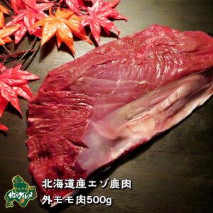 【北海道産】エゾシカ肉/鹿肉/シカ肉/ジビエ 外モモ 500g 生肉