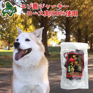 犬 おやつ 無添加 国産 北海道産 エゾ鹿 の ロース肉100%使用ジャーキー 40g 高たんぱく質&低脂肪 低カロリー 無添加 えぞ鹿肉 エゾシカ肉 シカ肉 ジビエ ドックフード 犬用おやつ 犬のおや