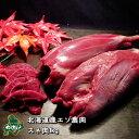 【北海道産】エゾシカ肉/鹿肉/シカ肉/ジビエ スネ肉 1kg【無添加】【shika-s】 生肉