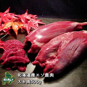 【北海道産】エゾシカ肉/鹿肉/シカ肉/ジビエ スネ肉 500g【無添加】 生肉