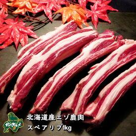 【北海道産】エゾシカ肉/鹿肉/シカ肉/ジビエ 骨付きスペアリブ(アバラ) 1kg【無添加】 生肉