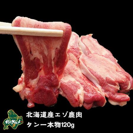 北海道産エゾ鹿のタン(舌) 約120g 高たんぱく質&低脂肪・低カロリー 【無添加/えぞ鹿肉/エゾシカ肉/シカ肉/ジビエ/国産】