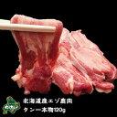 北海道産エゾ鹿のタン(舌) 約120g 高たんぱく質&低脂肪・低カロリー 【無添加/えぞ鹿肉/エゾシカ肉/シカ肉/ジビエ/国産】 生肉