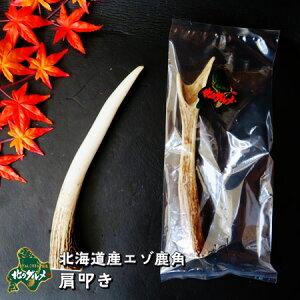 【北海道産】エゾシカ/鹿 角 まるごと1本 つぼ押し 肩叩き マッサージ ギフトにおすすめです【無添加】