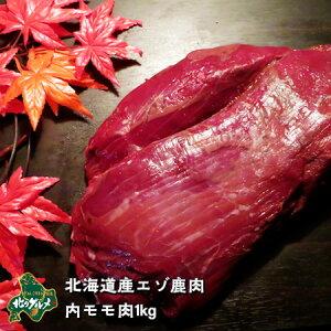 【北海道産】エゾシカ肉/鹿肉/シカ肉/ジビエ 内モモ 1kg【無添加】【shika-s】 生肉