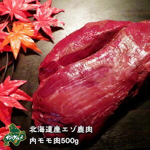 【北海道産】エゾシカ肉/鹿肉/シカ肉/ジビエ 内モモ 500g【shika-s】 生肉