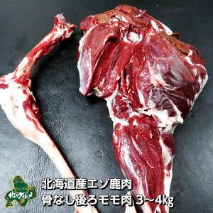 【北海道産】【超お買い特】エゾシカ肉/鹿肉/ジビエ/ 骨なし後ろモモ肉 3〜4キログラム【超特大】【無添加】