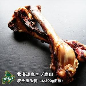 【北海道産無添加食材】えぞ鹿肉/鹿肉/エゾシカ肉/ジビエ 焼きまる骨 1本(300g前後)【ペット用品】