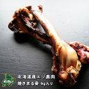 【北海道産無添加食材】えぞ鹿肉/鹿肉/エゾシカ肉/ジビエ 焼きまる骨 1kg入り【ペット用品】