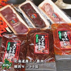 【北海道産】エゾシカ肉/えぞ鹿肉/ジビエ 鹿肉の焼肉セット 6品(ジンギスカン2種とヒレ焼肉とスライス各種)【天然ジビエ】