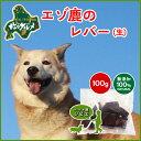 【新商品:冷凍】 北海道産エゾ鹿のレバー(肝臓) 100g 高たんぱく質&低脂肪・低カロリー 【無添加/えぞ鹿肉/エゾシ…
