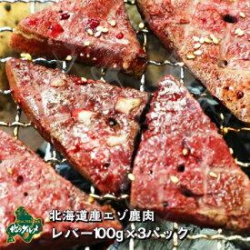 【北海道産】エゾシカ肉/鹿肉/シカ肉/ジビエ 鹿レバー 100g×3パック【無添加】【shika-s】 生肉