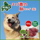 【新商品:冷凍】 北海道産エゾ鹿のラング(肺) 100g 高たんぱく質&低脂肪・低カロリー 【無添加/えぞ鹿肉/エゾシカ…