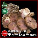 北海道産エゾ鹿のチャーシュー 約200g 高たんぱく質&低脂肪・低カロリー 【無添加/えぞ鹿肉/エゾシカ肉/シカ肉/ジビ…