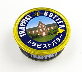 トラピストバター(発酵バター) 200g