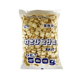 わさびセサミスナック500g(おつまみ)(酒の肴)(珍味)