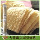 焼たら棒70g×20袋 大量購入割引【江戸屋】(おつまみ)(酒の肴)(珍味)