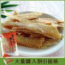 むしりカレイ43g×10袋 大量購入割引【江戸屋】(おつまみ)(酒の肴)(珍味)