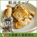 鮭皮チップ31g×10袋 大量購入価格【江戸屋】(おつまみ)(酒の肴)(珍味)